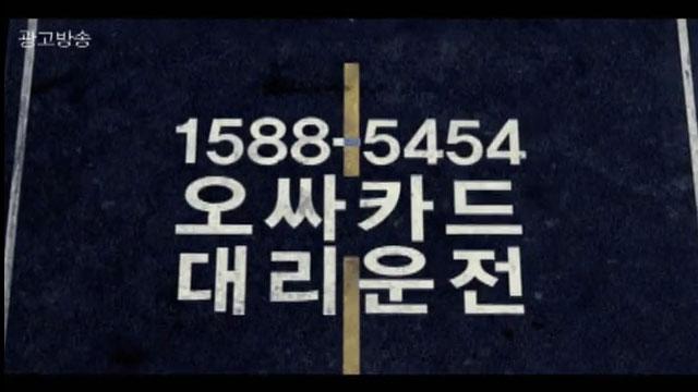 1588-5454 대리운전