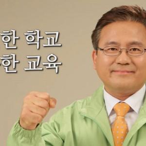 경기도교육감 후보 정종희