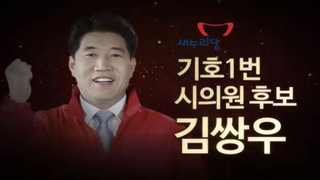 부산시의회의원 김쌍우후보