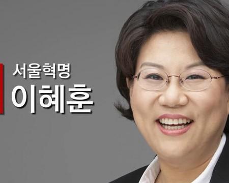 서울시장 후보 이혜훈