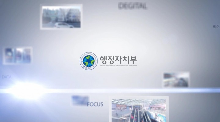 행정자치부 빅데이터 홍보영상